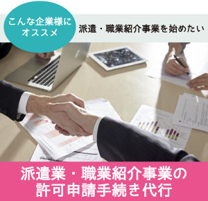 派遣業・職業紹介事業の許可申請手続き代行