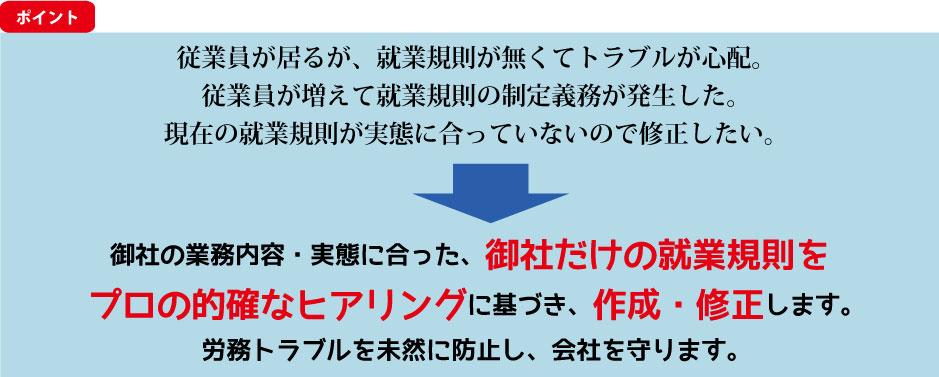 就業規則等の社内規程作成・整備 ポイント